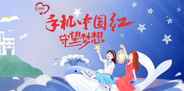 2021手机中国红-守望梦想—将青春照亮