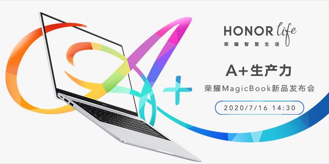 榮耀MagicBook新品發布會